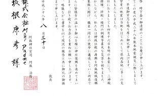 阿蘇神社より熊本地震支援金の御礼