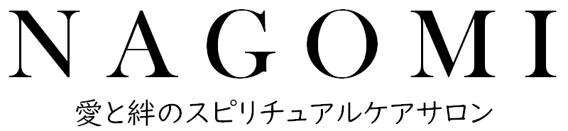 名古屋 東京出張 愛と絆のスピリチュアルケア・カウンセリングサロン  和み