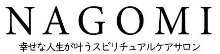 幸せな人生が叶うスピリチュアルケアサロン  和み / 名古屋 大阪 東京出張